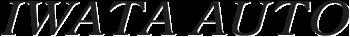 大分県中津市で持ち込みタイヤ交換 IWATA AUTO ロゴ